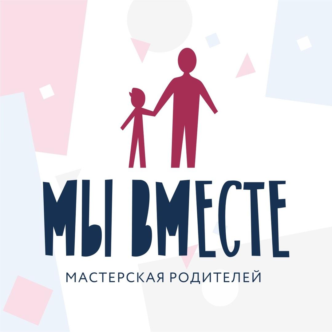 Афиша Солнечногорск Мастерская родителей «МЫ ВМЕСТЕ»