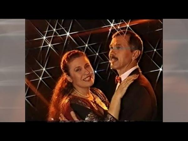 Валентина Толкунова и Леонид Серебренников Танго в дискотеке