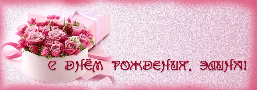 Открытки с днем рождения женщине красивые по именам элина
