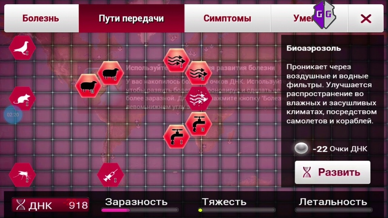 Zloy4iter hacker: Plague Inc. Взлом.