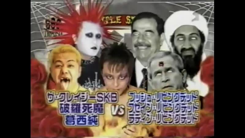 葛西純 クレイジーSKB HARASHIMA vs ジョージ・ブッシュ オサマ・ビン・ラディン サダム・フセイン 2007年5月20日