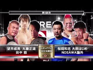 Masaaki Mochizuki, Minoru Tanaka & Naomichi Marufuji vs. Sugiura-gun (Hajime Ohara, Kazushi Sakuraba & NOSAWA Rongai)