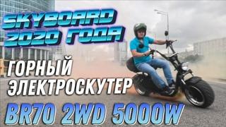 Электроскутер CityCoco 5000W ПОЛНЫЙ Привод SKYBOARD BR70 2WD Электробайк city coco 2020 видео обзор