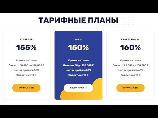 Appyng 150% за 24 часа ПРОСТО БОМБА депозит 200руб вывод 135руб