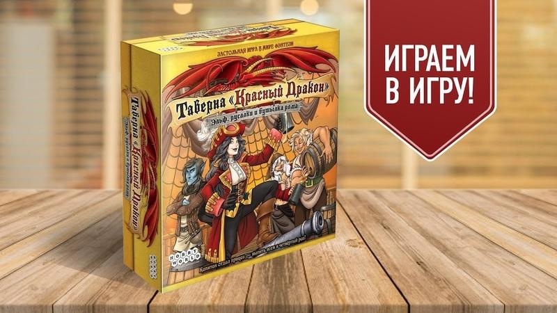 ТАВЕРНА КРАСНЫЙ ДРАКОН Эльф русалки и бутылка рома Играем в настольную игру 18
