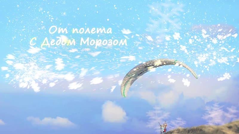 полёт с Дедом морозом