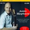 16/11 Данис Щербаков. Мастер-класс в Казани