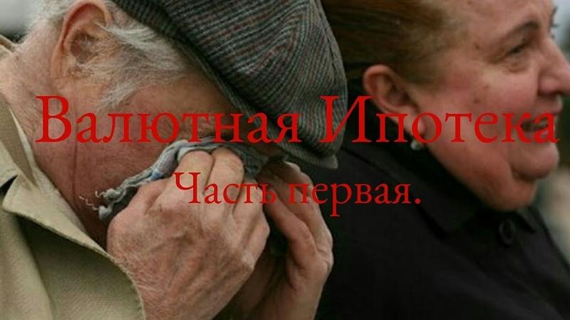Фильм Ипотека или Банковские дойные коровы Часть первая