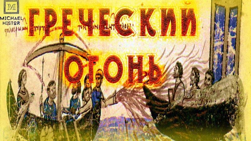 Греческий огонь смертельное оружие на страже Византии