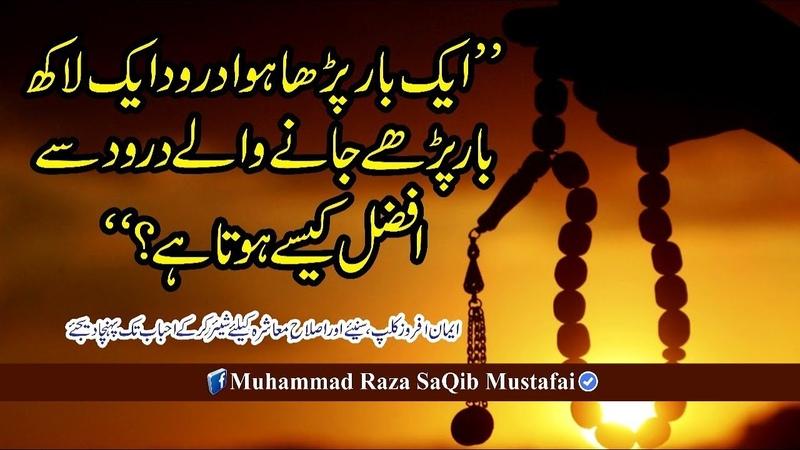 Muhammad Raza Saqib Mustafai - 1 Bar parha Durood 1 lakh bar parhe gye Durood se afzal kese