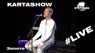 Kartashow - Золото (Страна FM LIVE)
