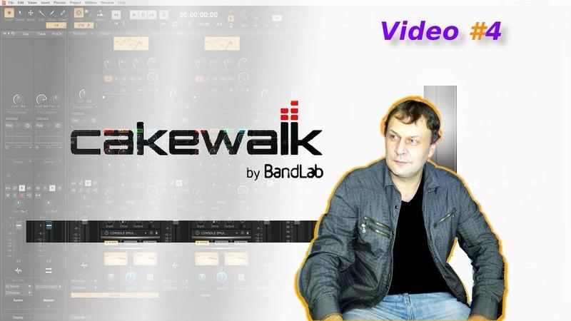 Cakewalk by BandLab обзор Видео 4