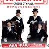 Пикник | 14.11.2020 | Crocus City Hall