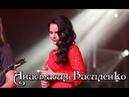 Анастасия Василенко - За русский крест,за флаг и за Россию
