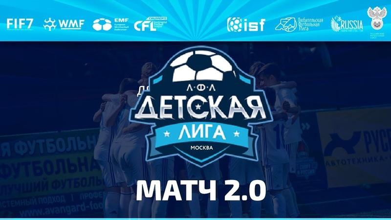 Матч 2.0. Дивизион 12/13. ДЮСШ Торпедо-2012 - ДЮСШ Торпедо-2013. (19.10.2019)