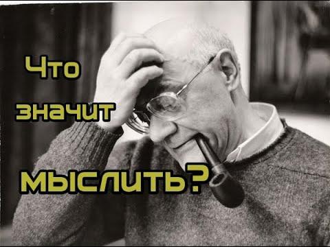 Мераб Мамардашвили - Что значит мыслить