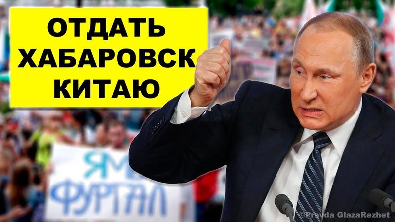Всех протестующих вместе с Хабаровским краем Путин может отдать Китаю Pravda GlazaRezhet