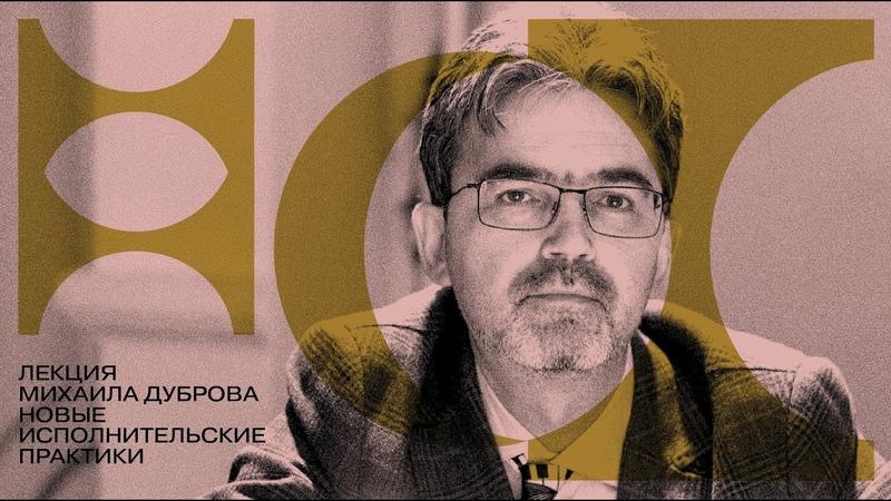 Новые исполнительские практики Михаил Дубов