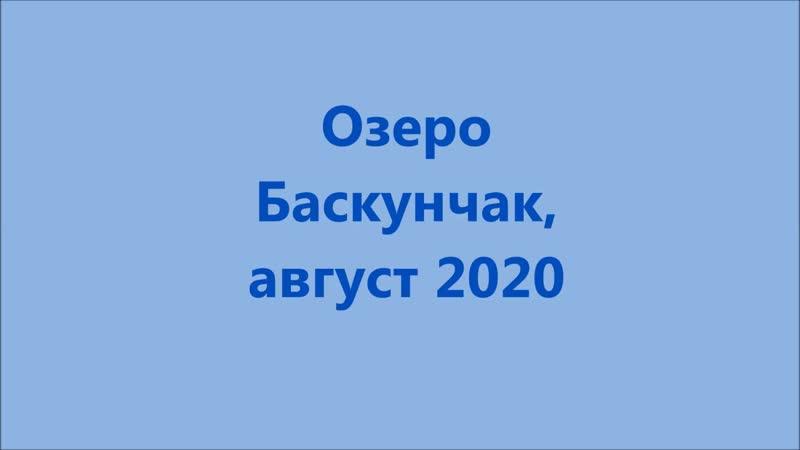 Озеро Баскунчак Август 2020