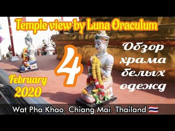 Чианг Май Древний Храм Белых Одежд Ват Пха Кхао Wat Pha Khao in Chiang Mai 2020 year