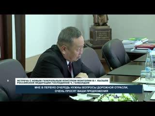 Встреча с новым Генеральным консулом Монголии в городе Кызыле Российской Федерации господином Ч. Ганболдом