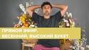 ПРЯМОЙ ЭФИР Весенний, высокий букет с Ранункулюсами