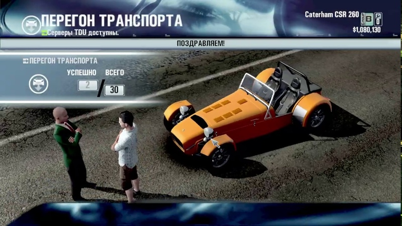 Test Drive Unlimited Project Paradise Car delivery Caterham CSR260