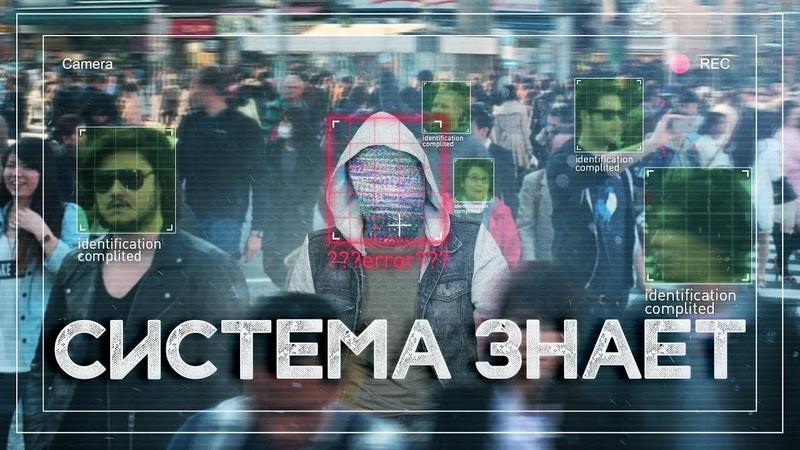 КАМЕРЫ ТОТАЛИТАРНОГО СЛЕЖЕНИЯ [netstalkers] Распознавание личности