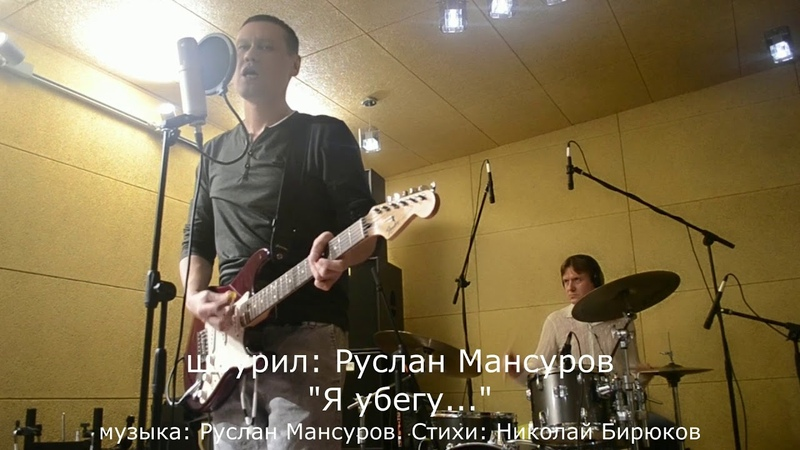Я убегу... Руслан Мансуров - Николай Бирюков. RusStudioRecords