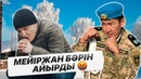 КАЙРАТ БОЛМА, ВАНДАМ БОЛ! «КАЙРАТ» төртінші серия