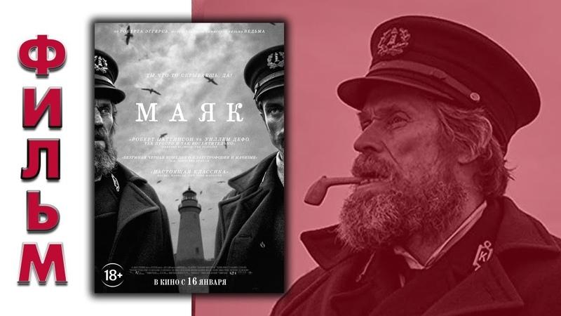 Маяк 2019 фильм драма ужасы фэнтези про остров с маяком
