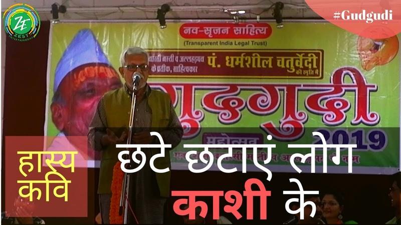 छटे छटाएं लोग काशी के chhate chhataye log kashi ke Gudgudi Show Radheshyam Bharati