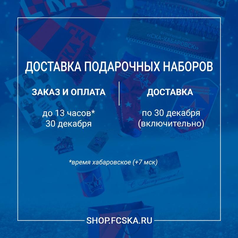 Режим доставки по Хабаровску