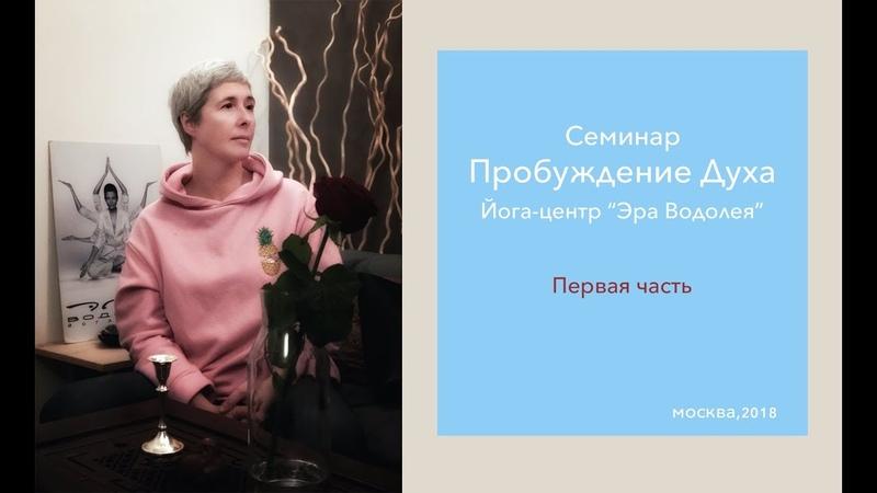 Ирина Капикранян, семинар в Москве Пробуждение Духа 1-я часть