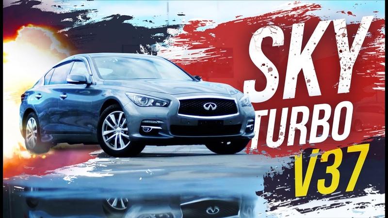 Nissan SkyLine V37 ТУРБО 🚀 Что нового❓ Достойный ли конкурент Accord MarkX и Crown 👑 ❓❓❓