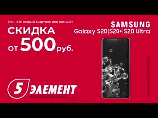 Скидка от 500 рублей на SAMSUNG Galaxy S20 S20+ S20 Ultra