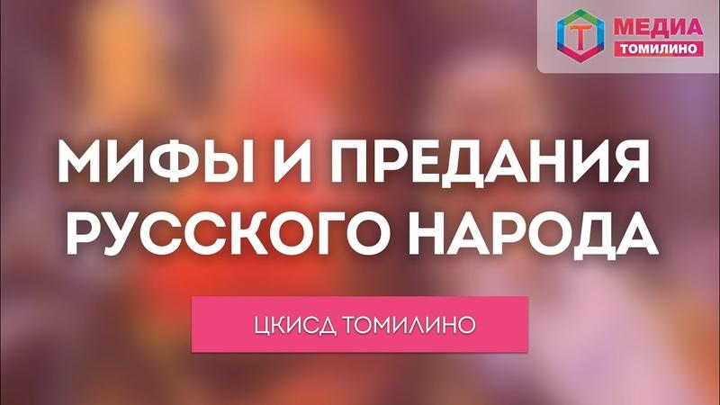 Мифы и предание русского народа Онлайн беседа