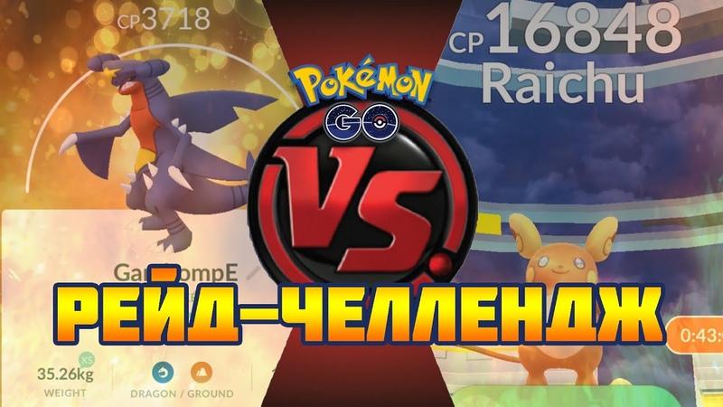 Pokemon GO ОДИН ГАРЧОМП ПРОТИВ РЕЙД БОССА АЛОЛА РАИЧУ Рейд Челлендж