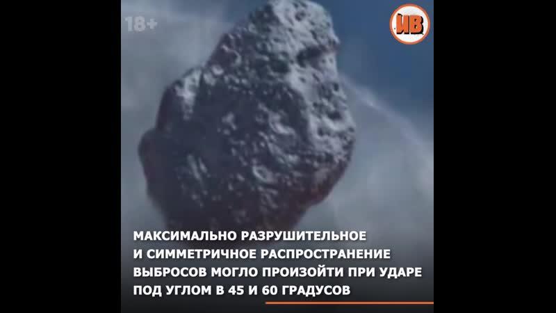 Ученые вычислили траекторию падения астероида который уничтожил динозавров