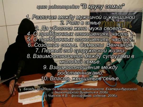 монахиня Нина Крыгина Символы Венчания