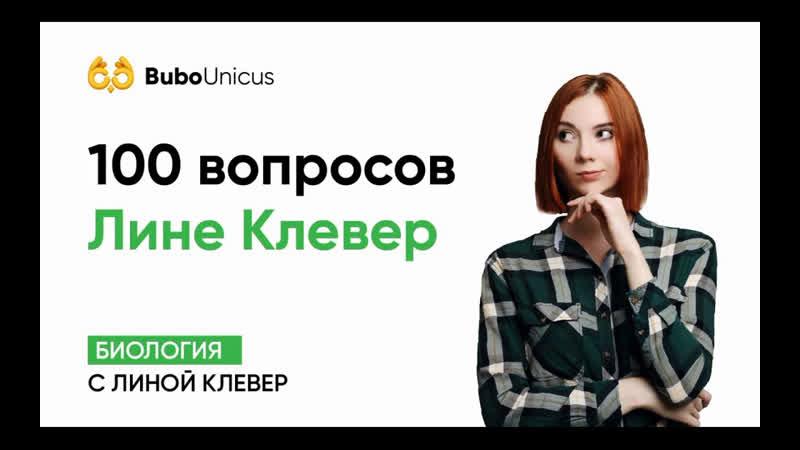 100 вопросов Лине Клевер БИОЛОГИЯ ЕГЭ Лина Клевер