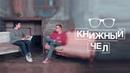 Галина Юзефович критикует Толстого и хвалит Гарри Поттера. Книжный чел 4