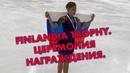 ЦЕРЕМОНИЯ НАГРАЖДЕНИЯ FINLANDIA TROPHY