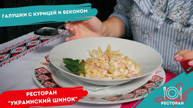 Любинский LIFE Ресторан Ресторан Украинский Шинок 14 08 2020