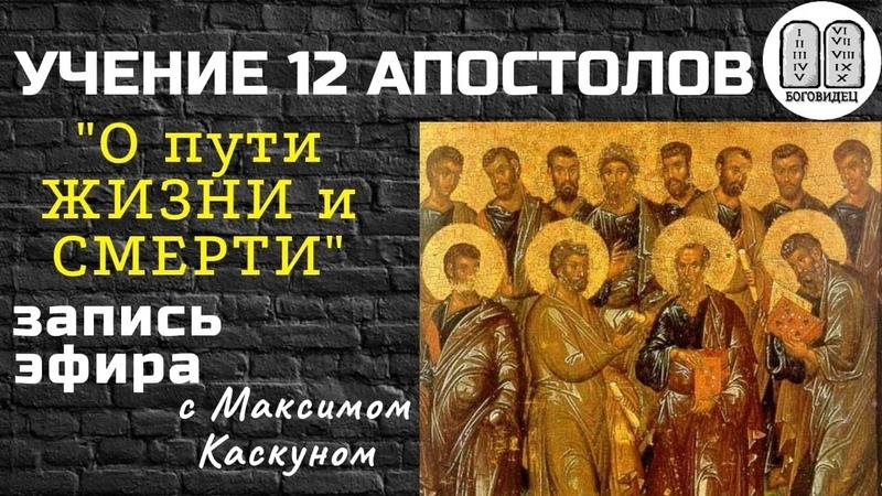 Учение 12 Апостолов 2 Пути Жизнь и смерть