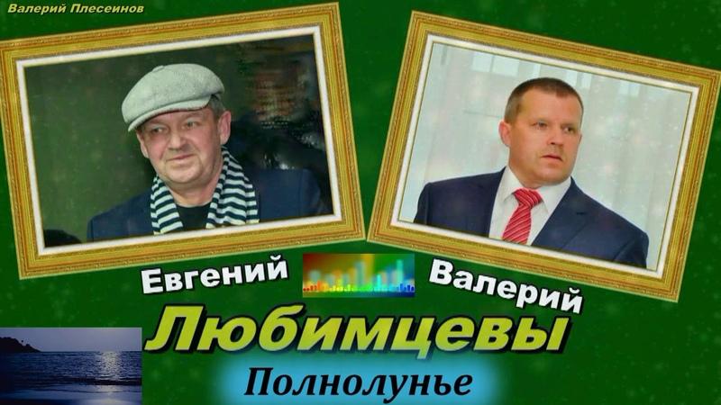 Евгений и Валерий Любимцевы Полнолунье