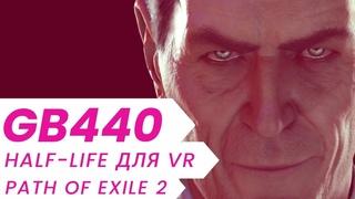 Gamesblender № 440: Half-Life: Alyx / Path of Exile 2 / CrossfireX / Google Stadia