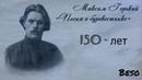 Песня о Буревестнике - Читает Бесо Гатаев