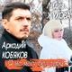 Аркадий Кобяков - Я не забуду