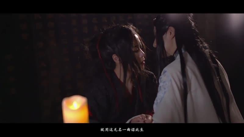 【魔道祖师】《何以歌》忘羡同人动态MV ( Mo Dao Zu Shi)